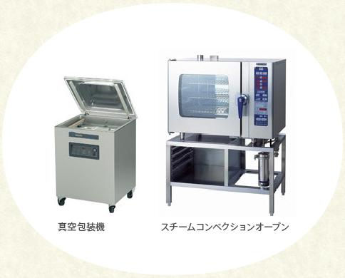 真空包装機 スチームコンベクションオーブン