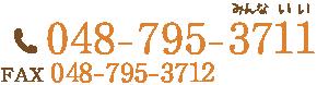 お電話でのお問合せは048-795-3711