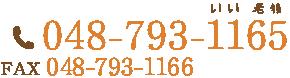 お電話でのお問合せは048-793-1165